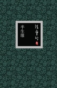 烟花易冷 ——七部经典小说带你回望民国爱情-书啦圈