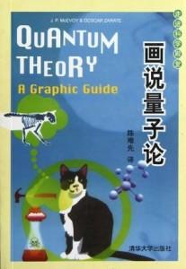 上帝的骰子,薛定谔的猫 – 5部科普著作邀你巡礼量子世界-书啦圈