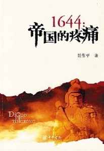 笑谈三百年朱家王朝 – 死理性派明史趣味读物推荐-书啦圈