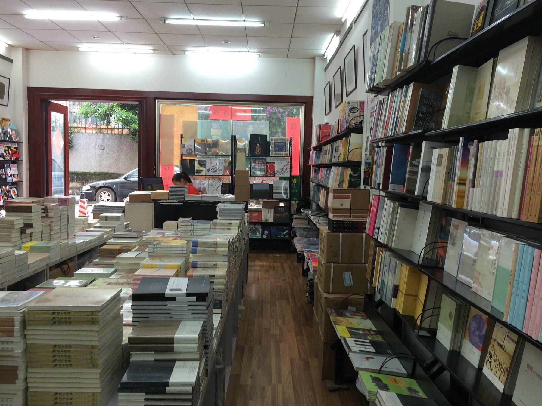 昆明智源书店