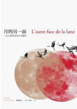 月的这一面——日本神话、妖怪和传说-书啦圈