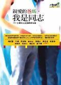 """""""身为同性恋我感到自豪"""" – 五本书带你从多个角度了解同性恋的世界-书啦圈"""