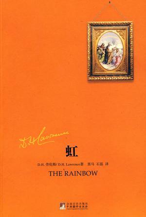 坦率的生命,艰难的旅程 – 重温劳伦斯的《虹》-书啦圈