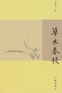 [约稿]闲度春朝——六本书带我们走进春日风物-书啦圈
