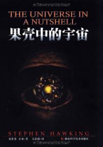 """四方上下曰宇,古往今来曰宙 – 六本书让你成为""""无限空间之王""""-书啦圈"""