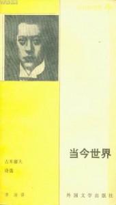酒神的信徒们——来自俄罗斯白银时代的九部诗集-书啦圈