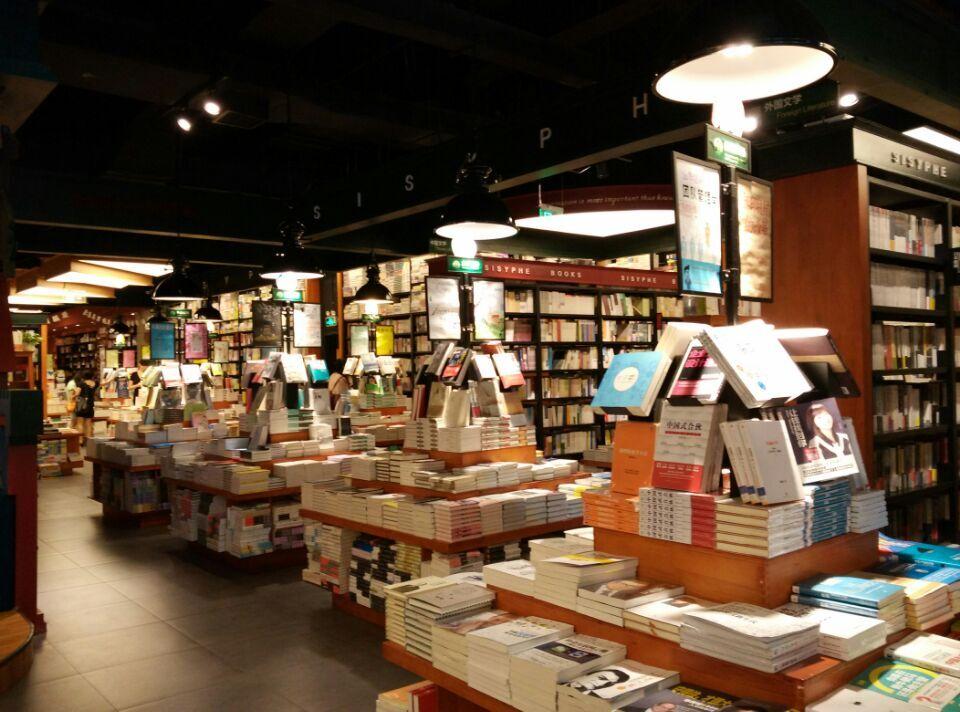 西西弗书店(南宁)