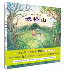 小学暑假阅读书单(二)-书啦圈