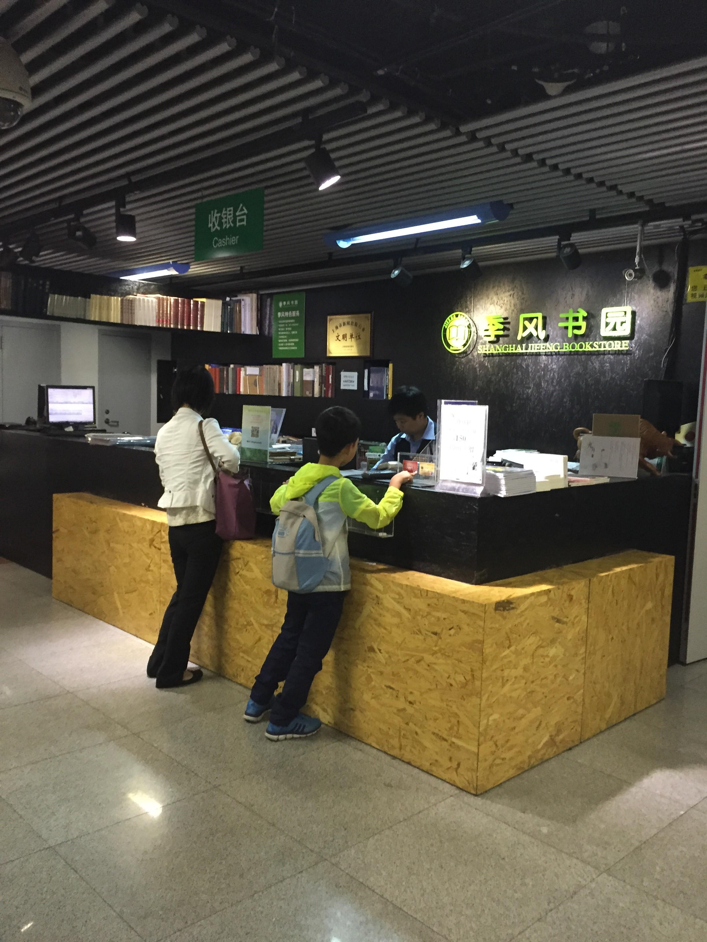 探店|上海季风书园