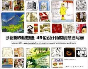 用艺术家的方式打开世界——七本作品带你轻松学绘画-书啦圈