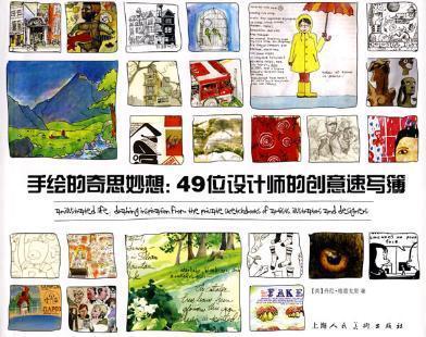 用艺术家的方式打开世界——七本作品带你轻松学绘画