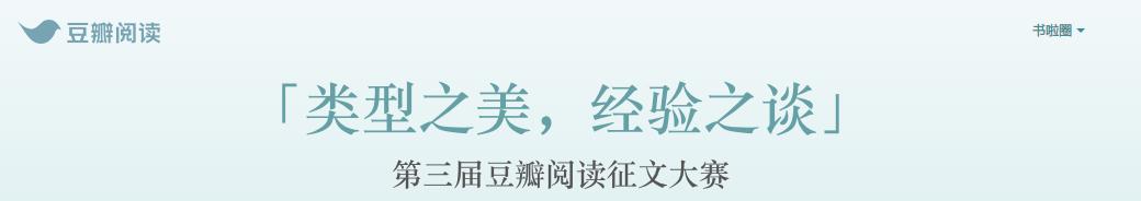 【截止10月15日】第三届豆瓣阅读征文大赛-书啦圈