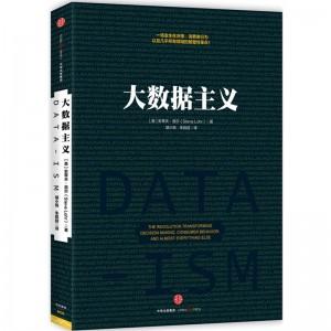 读《大数据主义》:大数据正在改变经济意义-书啦圈