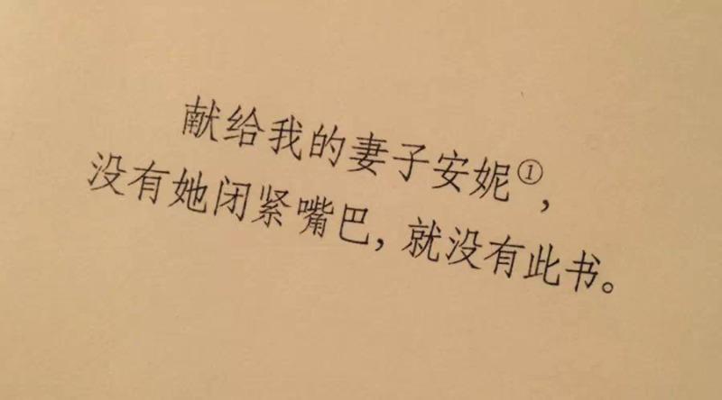 那些感人( dòu bī )的扉页致谢-书啦圈