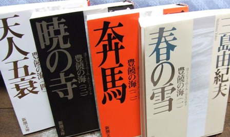 (三岛由纪夫《丰饶之海》由四部作品构成,每部作品的语言风格与用法都