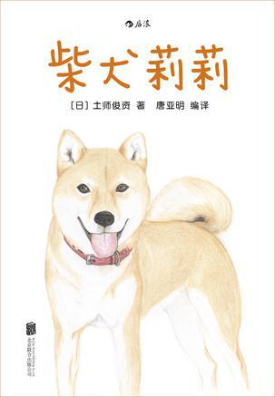 在看到这本书由日本土师俊资所著的《柴犬莉莉》时,我常会想到我很早