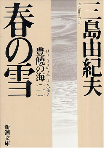 三岛由纪夫和美智子皇后相亲真相解密(一)