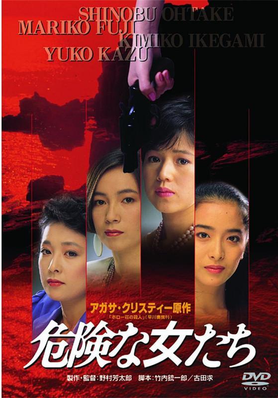 电影《危险的女人》海报1.jpg