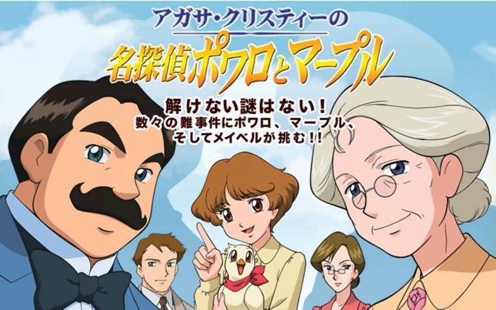 动画《名侦探波洛和马普尔小姐》1.jpg