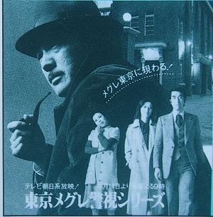 翻拍西默农小说的《东京的梅格雷警视》剧照1.jpg