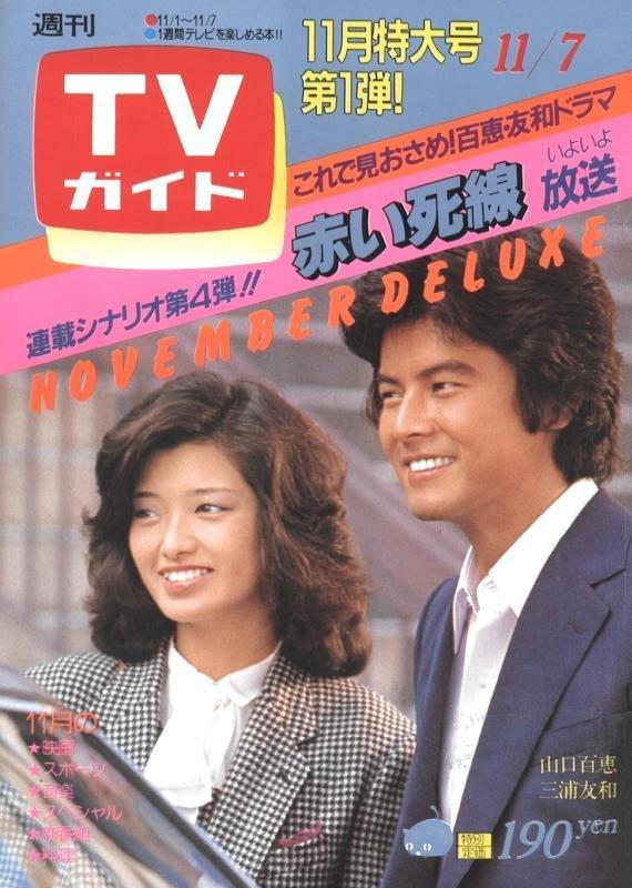 翻拍美国小说的日本电视剧《血之死线》海报.jpg