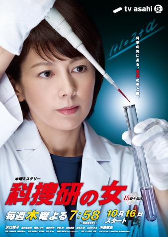 《科搜研之女》海报.jpg