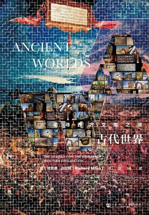 古代世界的书影.jpg