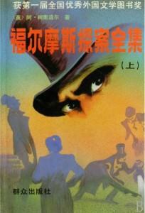 真相只有一个 – 盘点推理小说发展史上的十座丰碑-书啦圈