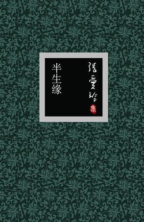 烟花易冷 ——七部经典小说带你回望民国爱情