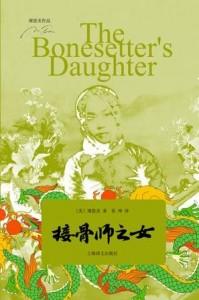 东西方文化的碰撞与探索 – 九部作品带你感受20世纪华裔文学-书啦圈