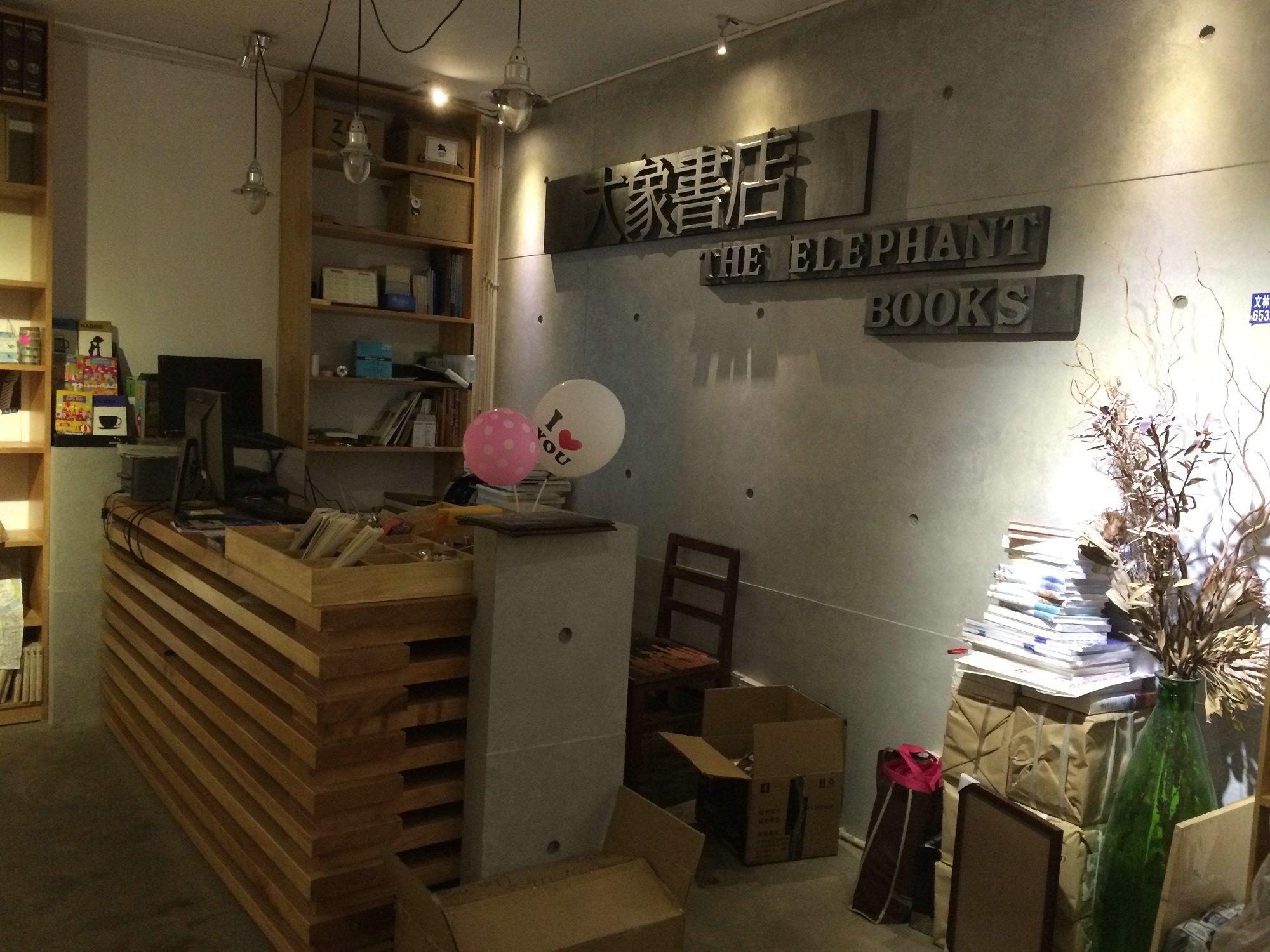 昆明大象书店