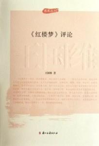 不惜歌者苦,但伤知音稀 – 中国小说名批名注五种-书啦圈