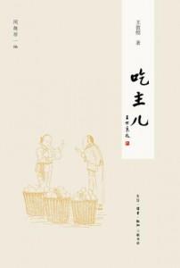 当我们谈论美食时我们在谈论什么 – 七本书带你品味中国老派吃货的情怀-书啦圈