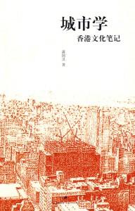 城市变迁中永恒的底蕴 – 解读隐藏在溢彩流光背后的城市精神-书啦圈
