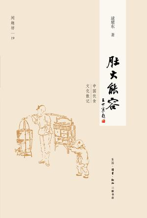当我们谈论美食时我们在谈论什么 - 七本书带你品味中国老派吃货的情怀