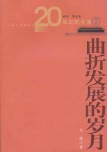 在历史的风陵渡口——11本历史佳作读懂百年中国-书啦圈