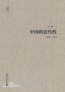 从西方列强身上寻找出路的历程 ——读《中国的近代性》-书啦圈