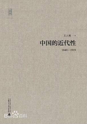 从西方列强身上寻找出路的历程 ——读《中国的近代性》