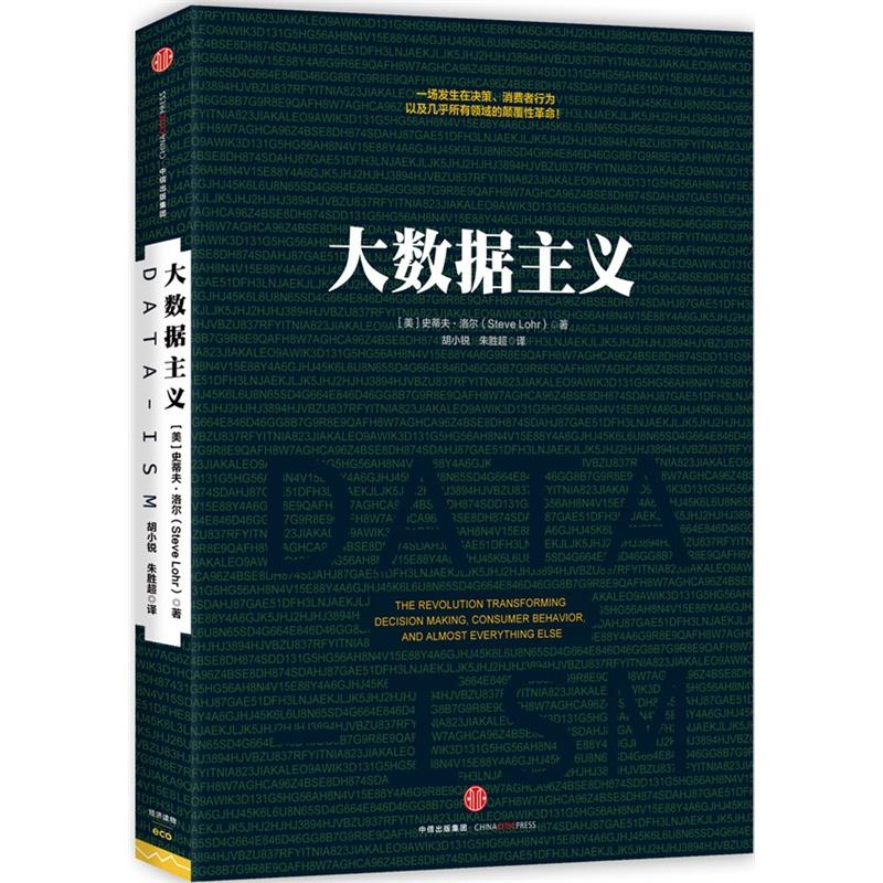 读《大数据主义》:大数据正在改变经济意义