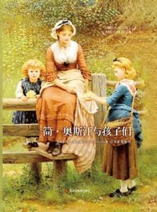 读《简•奥斯汀与孩子们》爱和劝导:奥斯汀时代的儿童养育-书啦圈