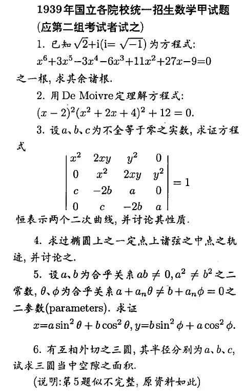 民国大师为何考不好数学-书啦圈