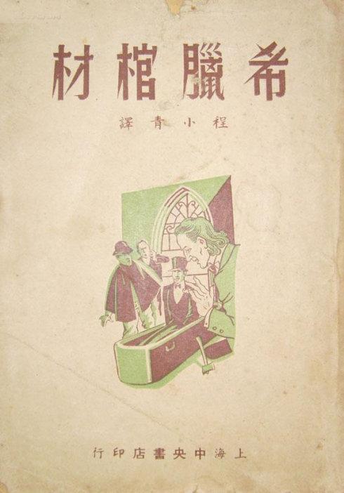 程小青翻译埃勒里.奎因《希腊棺材》.jpg