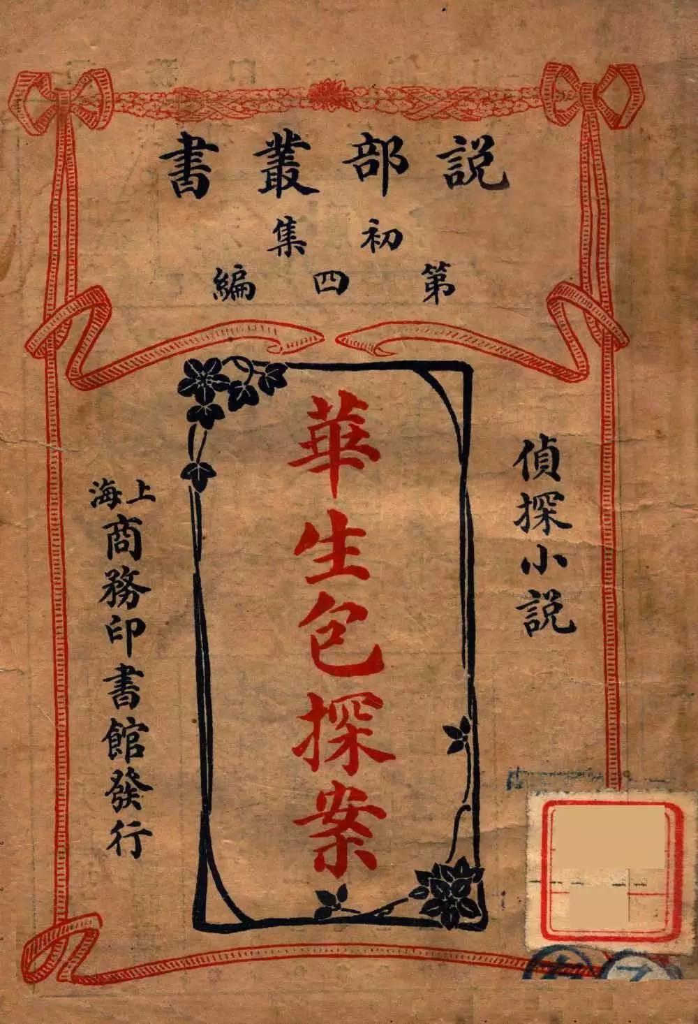 推理小说在中国的起点——《英包探勘盗密约案》导读-书啦圈