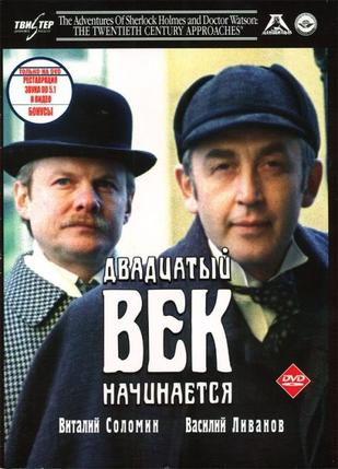 1979至1986年苏联版福尔摩斯系列电影海报.jpg