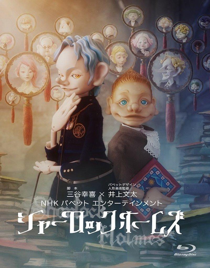 木偶剧《福尔摩斯》海报2.jpg