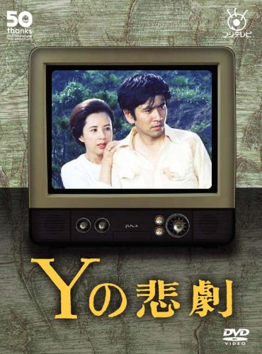 翻拍奎因小说的日本电视剧《Y的悲剧》海报.jpg