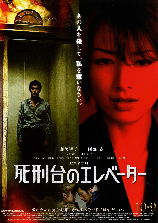 翻拍法国电影《通往死刑台的电梯》海报1.jpg