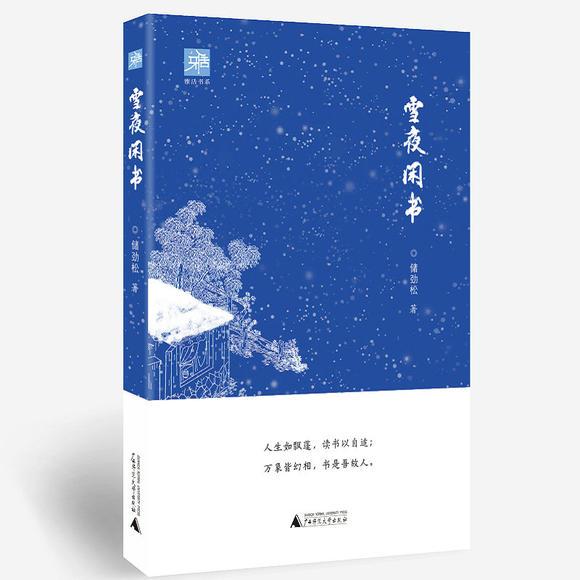 雪夜闲书.jpg