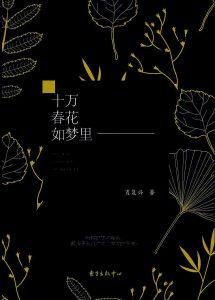 质朴的文字涌动炽烈的情感 ——读《十万春花如梦里》-书啦圈