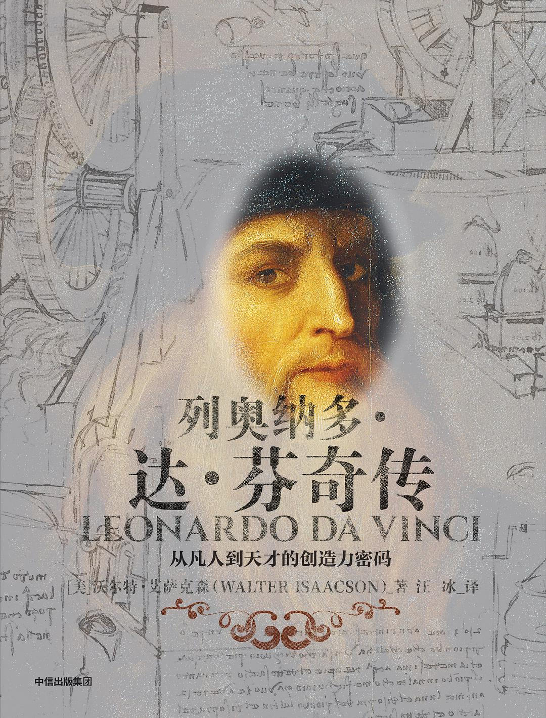 《列奥纳多·达·芬奇传》:若他不是达·芬奇